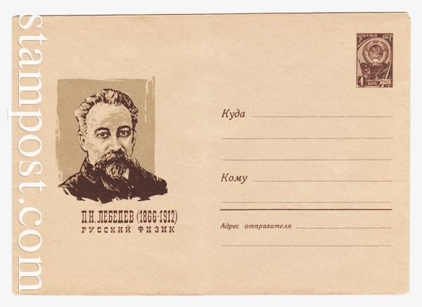 4087 ХМК СССР  1966 27.01 П.Н. Лебедев