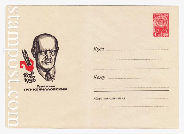 4092 USSR Art Covers  1966 28.01