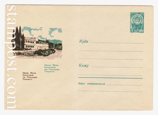 4101 USSR Art Covers  1966 01.02