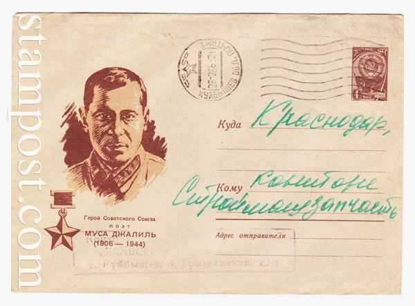 4107 P ХМК СССР  1966 03.02 Муса Джалиль