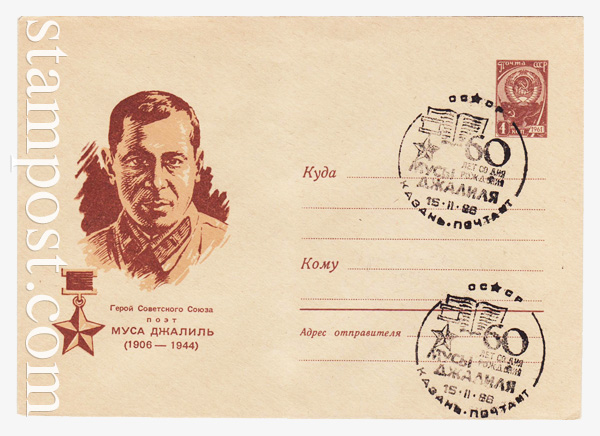 4107 SG USSR Art Covers  1966 03.02