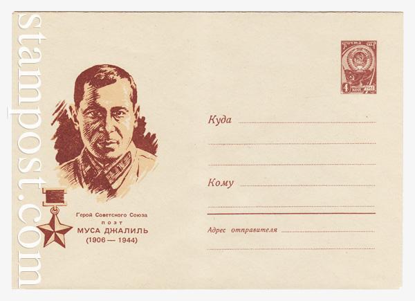 4107 USSR Art Covers  1966 03.02