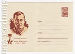 ХМК СССР 1966 г. 4107  1966 03.02 Муса Джалиль
