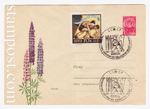 4109 SG USSR Art Covers  1966 07.02