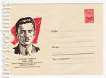 ХМК СССР 1966 г. 4111  1966 07.02 Каролис Пожела