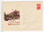 USSR Art Covers 1966 4115 Dx2  1966 07.02 Омск. Ул. Ленина