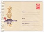 ХМК СССР 1966 г. 4118  1966 08.02 8 Марта — Международный женский день