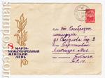 ХМК СССР 1966 г. 4118 Px2  1966 08.02 8 Марта — Международный женский день