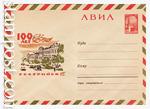 ХМК СССР 1966 г. 4129  1966 28.02 АВИА. Уссурийск