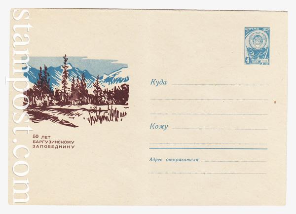 4137 USSR Art Covers  1966 02.03