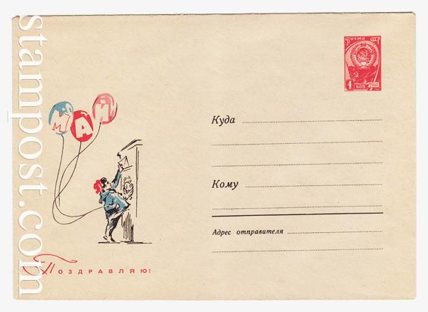 4153 ХМК СССР  1966 11.03 Май. Поздравляю! Ребенок с письмом. И. Филиппов