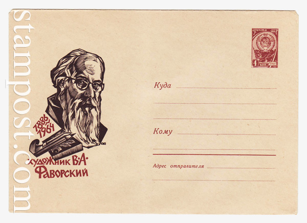 4160 Dx2 USSR Art Covers  1966 21.03