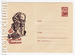 USSR Art Covers 1966 4160 Dx2  1966 21.03 В. А. Фаворский
