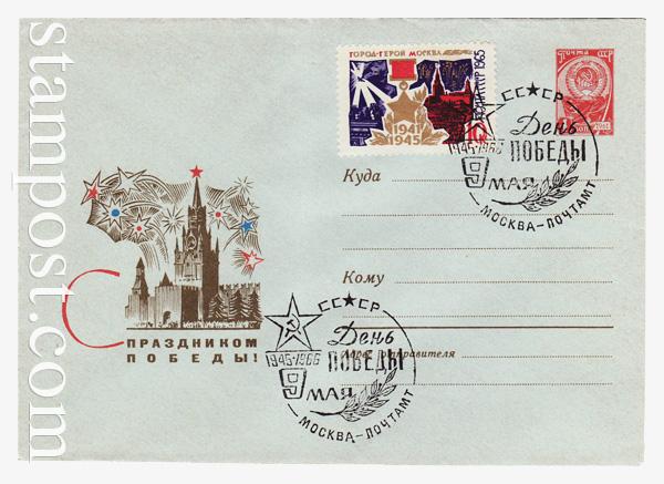 4165 SG USSR Art Covers  1966 23.03