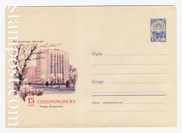 4166 USSR Art Covers  1966 23.03