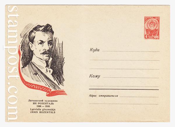 4152 ХМК СССР  1966 09.03 Ян Розенталь