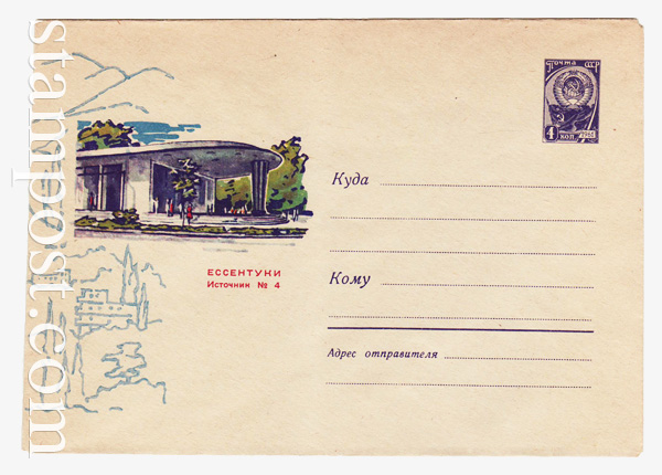 4168 USSR Art Covers  1966 23.03