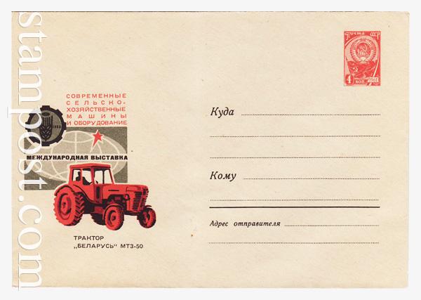 "4171 ХМК СССР  1966 30.03 Трактор ""Беларусь"" МТЗ-50"