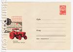 """ХМК СССР 1966 г. 4171  1966 30.03 Трактор """"Беларусь"""" МТЗ-50"""