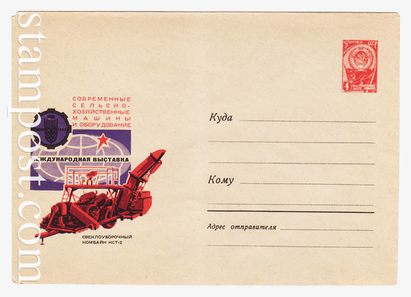 4173 Dx2 USSR Art Covers  1966 30.03