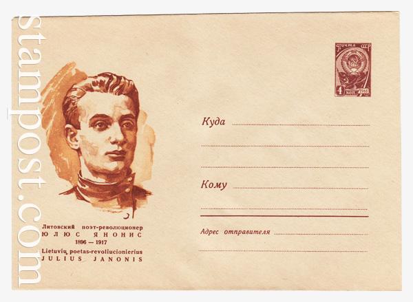 4176 ХМК СССР  1966 30.03 Юлюс Янонис