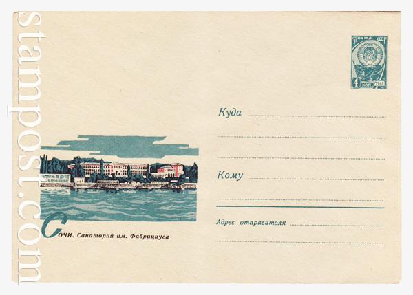 4177 ХМК СССР  1966 30.03 Сочи. Санаторий им. Фабрициуса