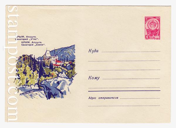 4178 USSR Art Covers  1966 30.03