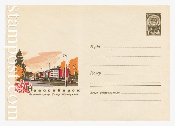 4179 USSR Art Covers  1966 05.04