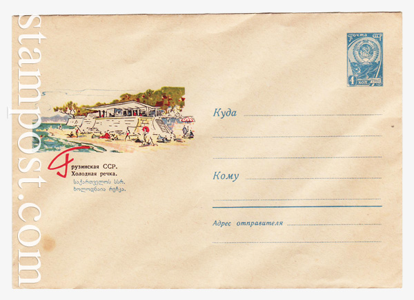 4180 D1 ХМК СССР  1966 05.04 Грузинская ССР. Холодная речка. С небольшим дефектом