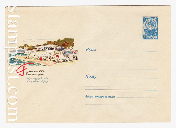 4180 D2 USSR Art Covers  1966 05.04
