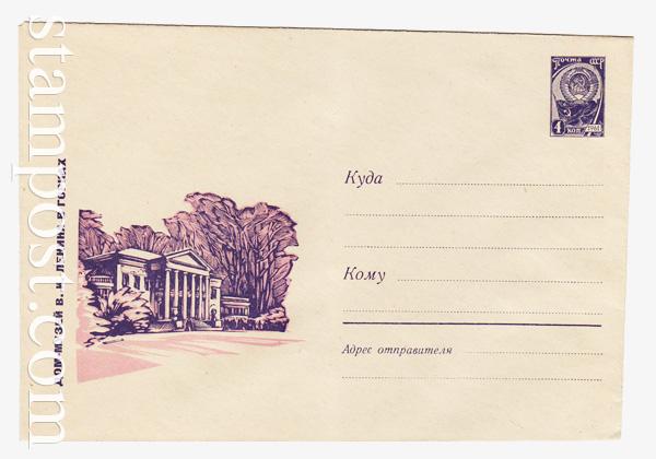 4181 a USSR Art Covers  1966 05.04