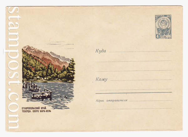4183 Dx2 USSR Art Covers  1966 05.04