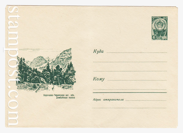 4184 ХМК СССР  1966 05.04 Карачаево-Черкесская АО. Домбайская поляна
