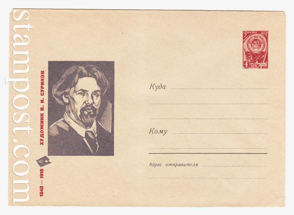 4186 Dx2 ХМК СССР  1966 05.04 В. И. Суриков