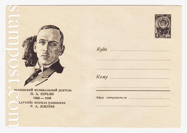 4188 ХМК СССР  1966 05.04 П. А. Юрьян