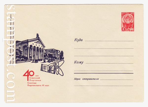 4190 USSR Art Covers  1966 06.04
