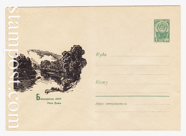 4191 ХМК СССР  1966 06.04 Башкирская ССР. Река Дема