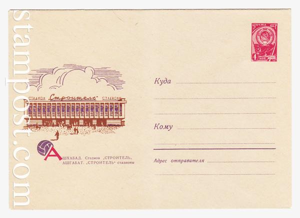 """4192 ХМК СССР  1966 06.04 Ашхабад. Стадион """"Строитель"""""""