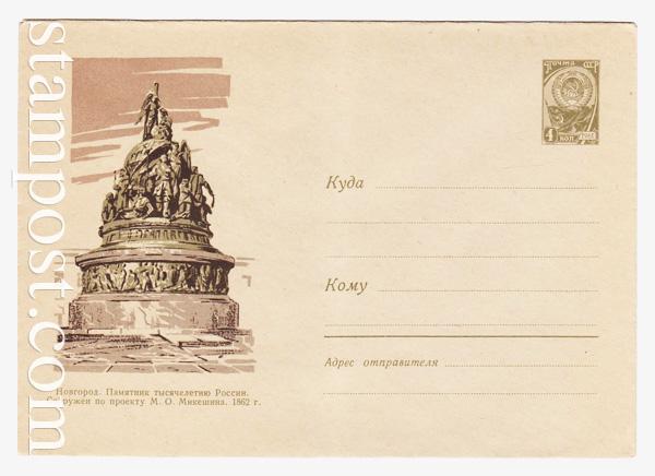 4200 Dx2 ХМК СССР  1966 15.04 Новгород. Памятник тысячелетию России