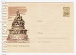 ХМК СССР 1966 г. 4200 Dx2  1966 15.04 Новгород. Памятник тысячелетию России