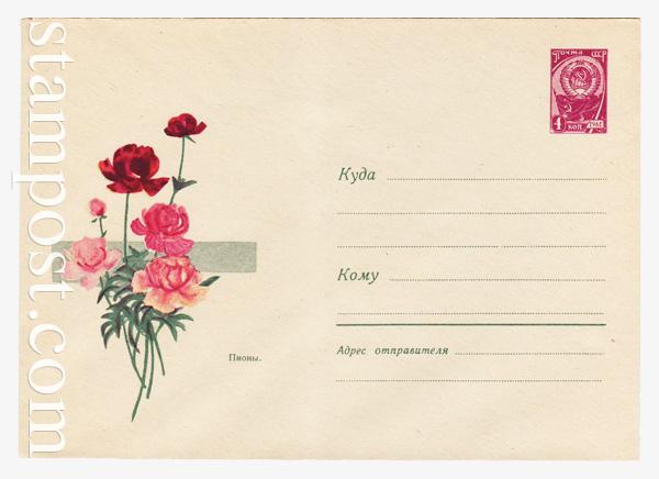 4201 USSR Art Covers  1966 15.04