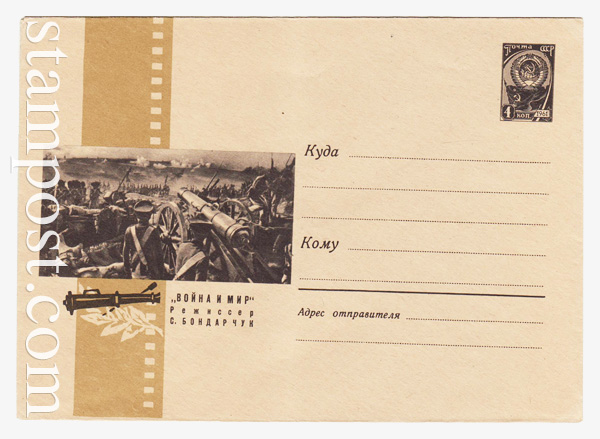"""4202 Dx2 ХМК СССР  1966 18.04 Кинофильм """"Война и мир"""""""