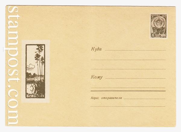 4205 Dx2 ХМК СССР  1966 18.04 Три сосны на берегу пруда