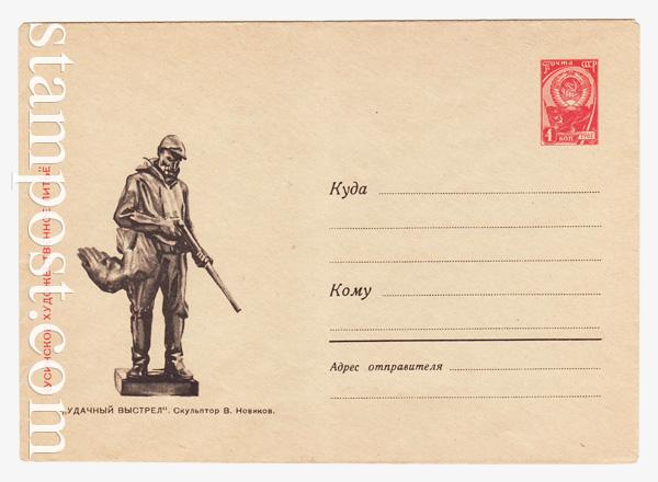 4206 Dx2 USSR Art Covers  1966 18.04