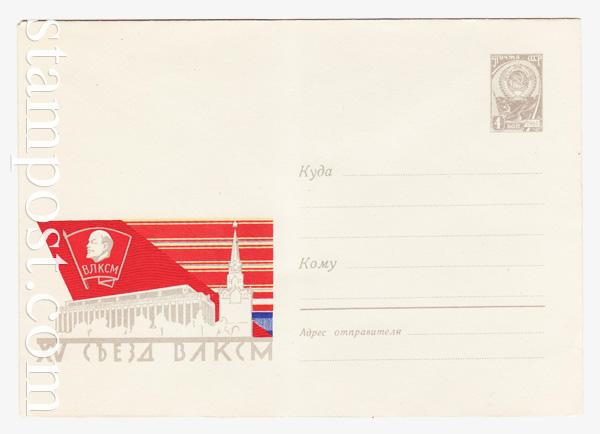 4208 ХМК СССР  1966 18.04 XV съезд ВЛКСМ