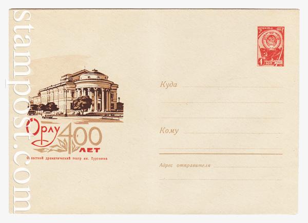 4212 ХМК СССР  1966 26.04 Драмтеатр им. Тургенева