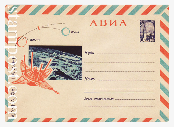 4213 USSR Art Covers  1966 26.04