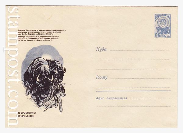 4424 USSR Art Covers  1966