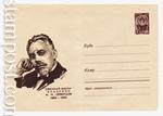 ХМК СССР 1966 г. 4222  1966 28.04 Академик А. Н. Северцов