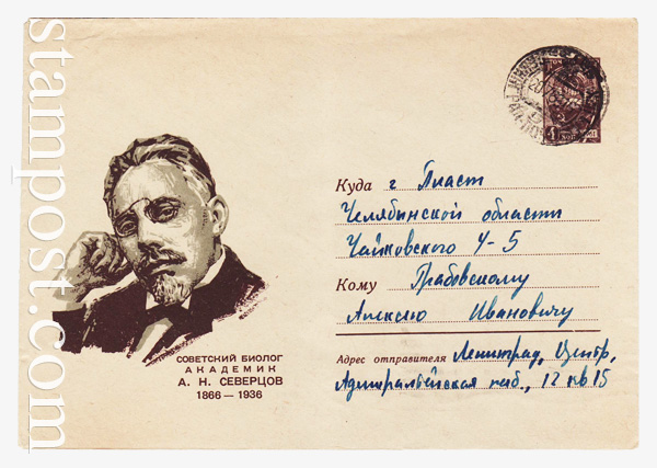 4222 P ХМК СССР  1966 28.04 Академик А. Н. Северцов